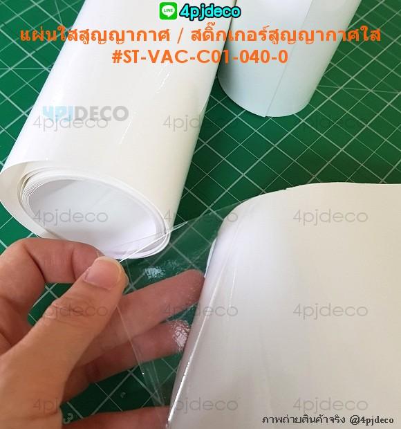 ST-VACC1 สติ๊กเกอร์ใสสูญญากาศติดกระจก หน้ากว้าง 40ซม. (PVCใสสูญญากาศ)