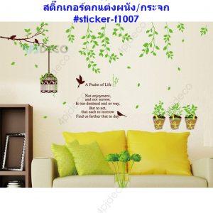 Sticker-f1007 สติ๊กเกอร์ diy ตกแต่งผนัง/กระจก ลายดอกไม้