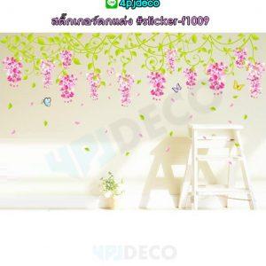Sticker-f1009 สติ๊กเกอร์ diy ตกแต่งผนัง/กระจก ลายดอกไม้เลื้อย
