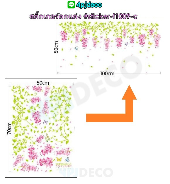สติ๊กเกอร์ติดผนังลายดอกไม้สวยๆ,stickerลายดอกไม้ติดผนัง,ขายสติ๊กเกอร์ตกแต่งห้อง