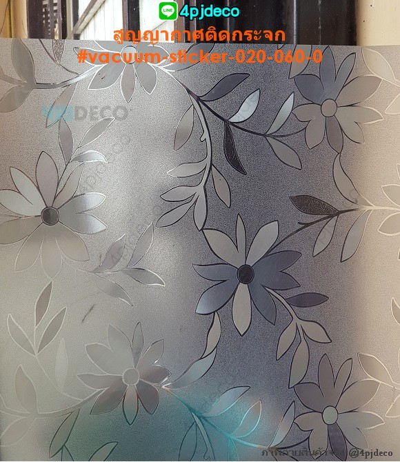 ST-VAC020-060 สูญญากาศติดกระจก หน้ากว้าง 60 ซม. ลายดอกไม้ขาว