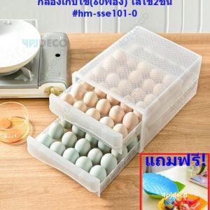 HM-SSE101 กล่องเก็บไข่(60ฟอง) กล่องลิ้นชักใส่ไข่ 2ชั้น แถมฟรี!ถาดพลาสติกรูปใบไม้