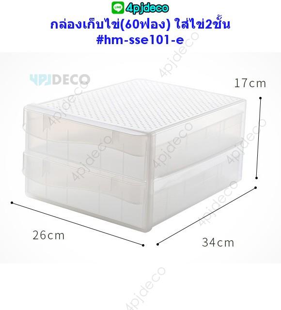 #ตู้ลิ้นชักเก็บไข่ #ของใช้ในครัว #ที่คีบขนม #ที่คีบอาหาร #กล่องเก็บอาหาร #ของใช้ในบ้าน #ที่คว่ำชาม #กล่องลิ้นชักเก็บไข่