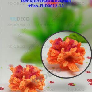 FHD0012-13 ปะการังกอส้ม เรซิ่นแต่งตู้ปลา