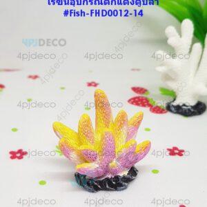 FHD0012-14 ปะการังสองสี เรซิ่นแต่งตู้ปลา