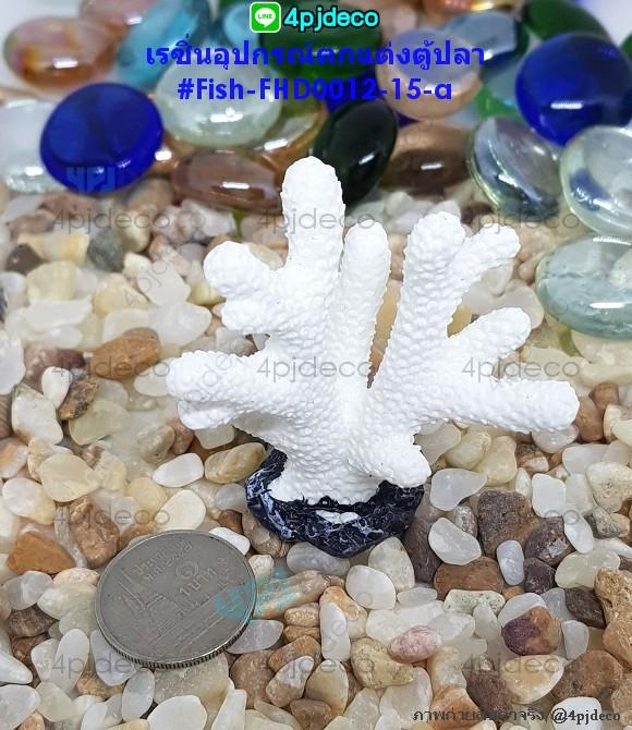 ปะการังเรซิ่นตกแต่งตู้ปลา,เรซิ่นปะการังจิ๋ว,แต่งสวนไม้น้ำ,ไอเดียแต่งตู้ปลา