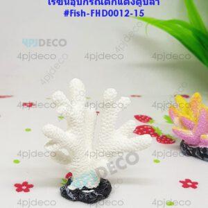 FHD0012-15 ปะการังสีขาว เรซิ่นแต่งตู้ปลา
