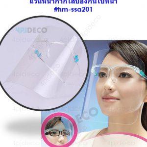 HM-SSA201 แว่นหน้ากากใสป้องกันใบหน้า กันน้ำมันกระเด็น