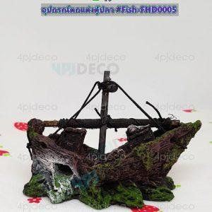 FH-FHD0005 เรซิ่นอุปกรณ์ตกแต่งตู้ปลา ซากเรือเก่า