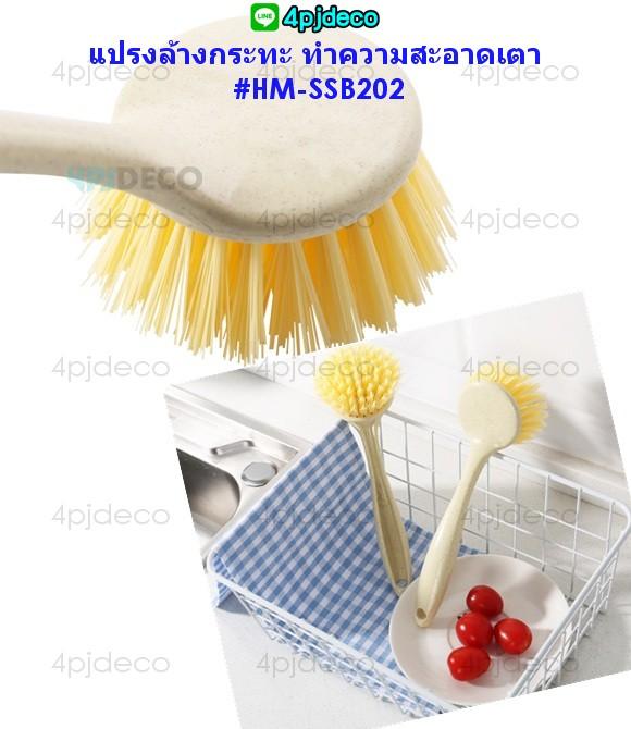 แปรงขัดเตา,แปรงขัดกระทะ,แปรงล้างกระทะ,แปรงล้างหม้อ,แปรงทำความสะอาดเตา,ของใช้ไอเดียในครัว