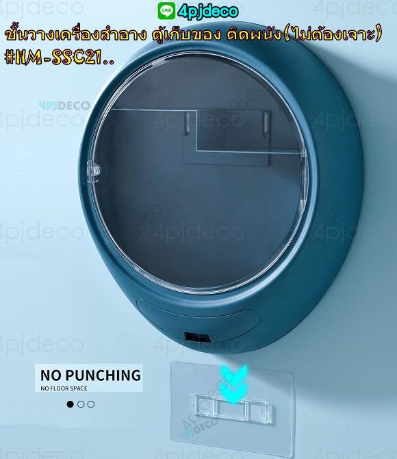 #ตู้เก็บเครื่องสำอาง #ตู้วางของในห้องน้ำ #ชั้นวางของในห้องน้ำติดผนัง #ตู้วางเครื่องสำอางกันน้ำติดผนัง #ตู้เก็บยา