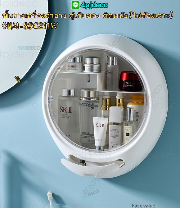 HM-SSC211W ตู้วางของติดผนังไม่ต้องเจาะ ชั้นวางของ วางเครื่องสำอางในห้องน้ำ สีขาว
