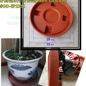 GD-EPA233K ถาดรองกระถางพลาสติก มีล้อเลื่อน No.33 สีอิฐ
