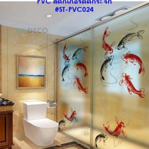 ST-PVC024-060116 สติ๊กเกอร์ฝ้าติดกระจกแบบมีกาว 60x116 ซม. ลายKoi A สติ๊กเกอร์ภาพมงคล