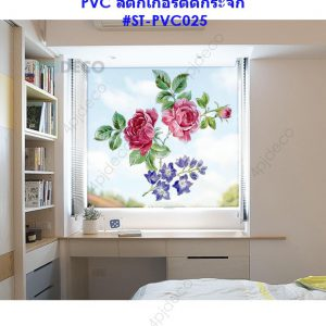 ST-PVC025-060058 สติ๊กเกอร์ฝ้าติดกระจกแบบมีกาว 60x58 ซม. ลายRose