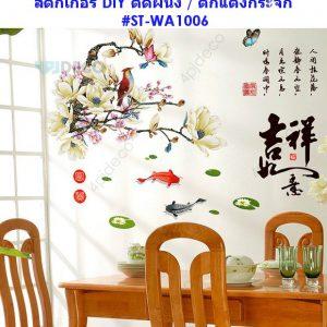 Sticker-WA1006 สติ๊กเกอร์DIY ตกแต่งผนัง/กระจก ลายนกและปลา (สติ๊กเกอร์ภาพมงคล:ความสมหวัง)