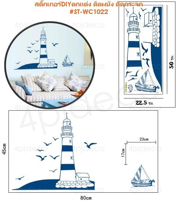 สติ้กเกอร์รูปเรือ,สติ๊กเกอร์ติดผนังรูปทะเล,สติ๊กเกอร์ตกแต่งผนัง,สติ้กเกอร์ธีมทะเล,ตกแต่งห้องธีมท้องทะเล