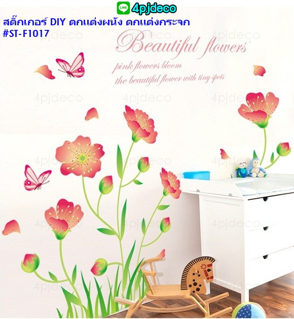 สติ๊กเกอร์ติดผนังลายดอกไม้,ขายสติ๊กเกอร์ตกแต่งผนังร้าน,sticker pvcติดผนัง,สติ๊กเกอร์ลายดอกไม้ติดกระจก