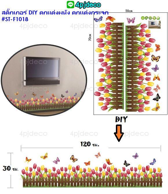 Sticker-f1018 สติ๊กเกอร์ติดผนังติดกระจก diyตกแต่ง ลาย Tulip Bars