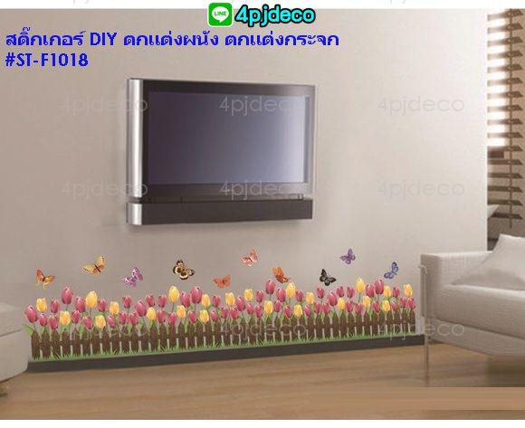 สติ้กเกอร์ลายดอกไม้ติดผนังบ้าน,สติ้กลายรูปดอกทิวลิป,สติ้กเกอร์ตกแต่งผนังห้อง,sticker pvc ติดผนังสวยๆ