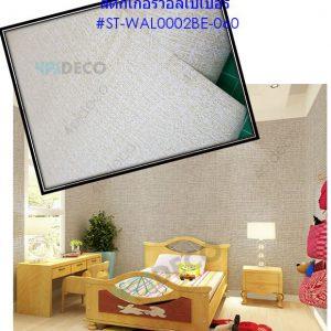 ST-WAL0002-060200 Sticker Wallpaper วอลเปเปอร์สติ๊กเกอร์กาว 60x200ซม. ลายผ้าลินินสีเบจ