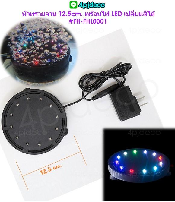 FH-FHL0001 หัวทรายจาน 12.5 ซม. พร้อมไฟ LED เปลี่ยนสีได้