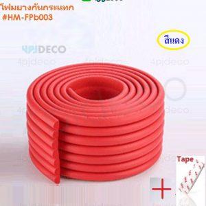 HM-FPB003 โฟมยางกันกระแทก+เทปกาว สีแดง