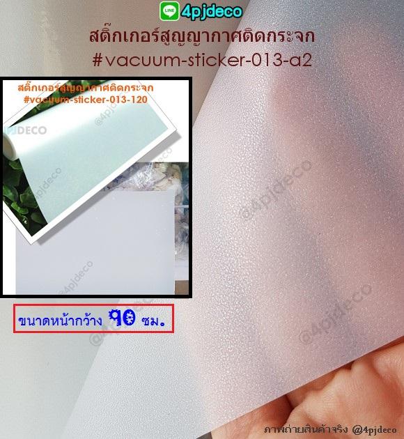 ST-VAC013-090 สติ๊กเกอร์ติดกระจกสูญญากาศฟิล์มฝ้าขาว หน้ากว้าง 90 ซม.