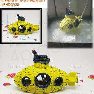 FHD0020 หัวพ่นอากาศแต่งตู้ปลา เรือดำน้ำ