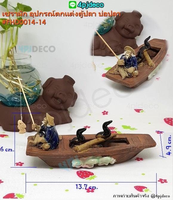 เซรามิกคนนั่งเรือตกปลา,รูปปั้นคนตกปลา,ตุ๊กตามงคลตกแต่งสวน,อุปกรณ์ตกแต่งบ่อปลาสวยๆ