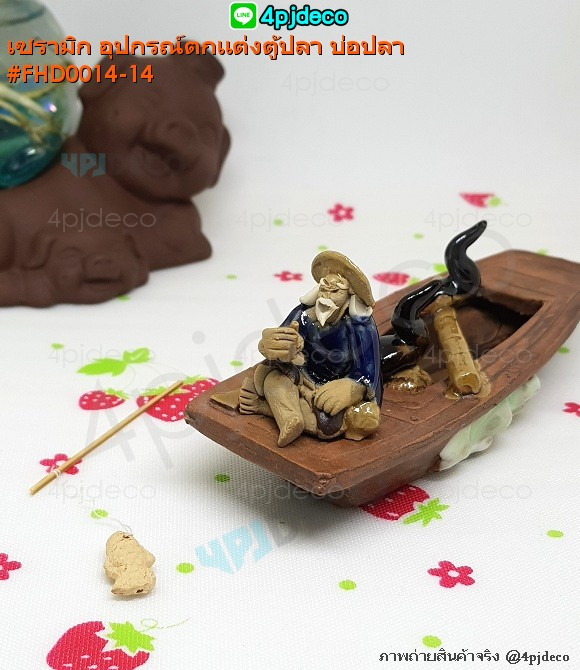 ตุ๊กตาคนแก่นั่งเรื่อตกปลา,เซรามิกตกแต่งตู้ปลา,ขายตุ๊กตาเซรามิกราคาถูก,เซรามิคตกแต่งตู้ปลา
