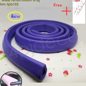 HM-FPb102โฟมยางตัวยูกันกระแทกขอบโต๊ะ สีม่วง เส้นยางกันกระแทก u-shape ฟรี! เทปกาวสองหน้า