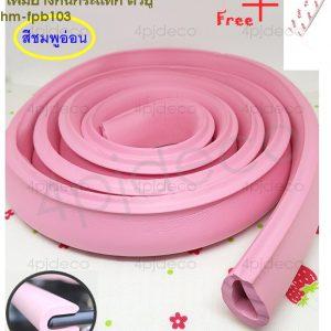HM-FPb103โฟมยางตัวยูกันกระแทกขอบโต๊ะ สีชมพูอ่อน เส้นยางกันกระแทก u-shape ฟรี! เทปกาวสองหน้า