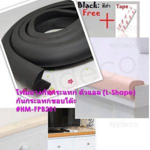 HM-FPb201 โฟมยางตัวแอลกันกระแทกขอบโต๊ะ สีดำ + ฟรี!เทปกาวสองหน้า เส้นยางกันกระแทก L-Shape