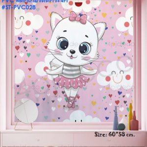 สติ๊กเกอร์ฝ้าลายแมวการ์ตูน,stickerติดกระจกรูปแมว,สติ๊กเกอร์ฝ้าติดหน้าต่าง,สติ้กเกอร์ติดกระจกแบบมีกาว