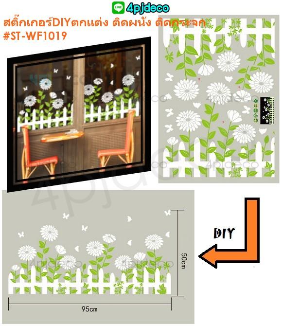 Sticker-f1019 สติ๊กเกอร์ติดผนังติดกระจก ลายดอกไม้และรั้วขาว diyตกแต่งร้านค้า ตกแต่งบ้าน คอนโด สำนักงาน