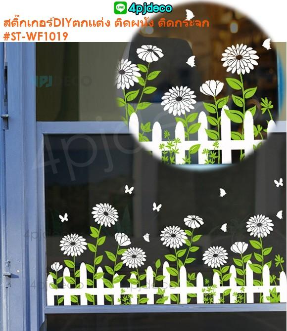 สติ๊กเกอร์สีขาวติดกระจก,stickerลายดอกไม้สีขาวติดกระจก,สติ๊กเกอร์ตกแต่งร้านค้า,สติ๊กเกอร์ติดกระจกสีขาวดำ