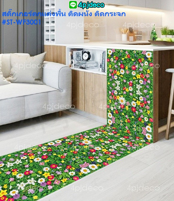 สติ๊กเกอร์3dติดพื้น,3d stickerแต่งพื้น,สติ้กเกอร์พีวิซีกันน้ำลายดอกไม้,สติ้กเกอร์พีวีซีลายทึบกันน้ำ