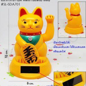 ตุ๊กตาแมวกวักไม่ใส่ถ่าน,แมวนำโชคดีตั้งหน้าบ้าน,แมวมงคลนำโชค,แมวกวักโชคดี