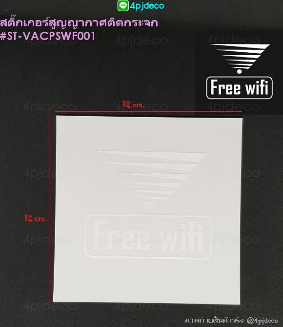 ฟิล์มสูญญากาศติดกระจกfree wifi,ป้ายwi-fiฟรี,สติ้กเกอร์ติดประตูกระจกfree wi-fi