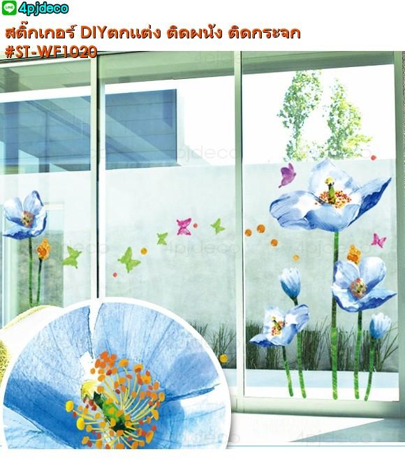 สติ๊กเกอร์ลายดอกไม้ติดกระจก,สติ๊กเกอร์ติดผนังลายดอกไม้,สติ้กเกอร์ลายดอกไม้ไดคัท,พีวีซีสติ้กเกอร์ดอกไม้,ขายสติ๊กเกอร์แต่งบ้าน