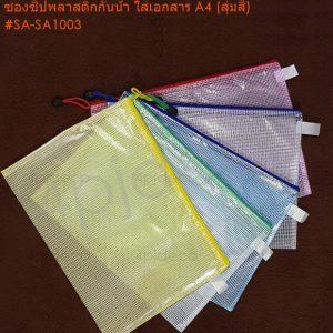 กระเป๋าแฟ้มเก็บเอกสาร,ซองป้องกันเอกสาร,แฟ้มพลาสติกซิปรูดกันน้ำ,แฟ้ใสถุงซิปใส่เอกสาร