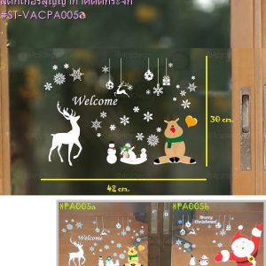สติ้กเกอร์ติดกระจกตกแต่งคริสมาสต์,สติ๊กเกอร์แบบสูญญากาศติดกระจก ธีมคริสต์มาส