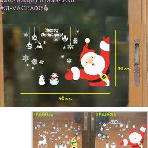 สติ๊กเกอร์ติดกระจกลายเรนเดียร์,สติ้กเกอร์ติดกระจกซานต้า,ซานตาครอสตกแต่งร้าน