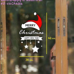 สูญญากาศติดกระจกลายซานตาครอส,สติ๊กเกอร์ติดกระจกสูญญากาศ,สูญญากาศสติ้กเกอร์ติดกระจก