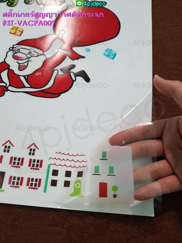 sticker snow man ติดกระจก,สติ้กเกอร์แต่งร้านคริสมาสต์,สูญญากาศติดกระจกลายคริสมาส,ตกแต่งร้านค้าวันคริสมาส,sticker merry christmas ติดกระจกหน้าร้าน,สติ๊กเกอร์แมวกวัก,สติ๊กเกอร์สูญญากาศยินดีต้อนรับ,สติ๊กเกอร์แต่งร้าน,สติ๊กเกอร์แมวกวัก,สติ๊กเกอร์มงคลติดกระจก,ขายสติ๊กเกอร์ติดผนัง,Sticker DIY,สติ๊กเกอร์แต่งห้อง,สติ๊เกอร์แต่งบ้าน,สติ๊กเกอร์แต่งสุขภัณฑ์,วอลเปเปอร์สติ๊กเกอร์,สติ๊กเกอร์ติดกระจก, วอลสติ๊กเกอร์, สติ๊กเกอร์ตกแต่งบ้าน,สติ๊กเกอร์ตกแต่งห้องน้ำ,สติกเกอร์แต่งบ้านลายคริสมาส,สติ๊กเกอร์ตกแต่งห้องครัว,Wall Sticker,Preorder wall sticker,พรีออร์เดอร์วอลล์สติ๊กเกอร์,วอลสติ๊กเกอร์ดีไซต์เกาหลี,Sticker ติดผนัง,Sticker แต่งบ้าน, wall sticker แต่งห้อง,wall sticker ติดผนัง,stickerแต่งหน้าร้านวันเทสกาล,สติ๊กเกอร์แต่งบ้านสไตล์เกาหลี,wall sticker สไตล์เกาหลี,วอลสติ๊กเกอร์สไตล์เกาหลี,วอลสติ๊กเกอร์ลายต้นไม้,วอลสติ๊กเกอร์อาร์ต,วอลสติ๊กเกอร์ลายป่าและสวนสัตว์,วอลสติ๊กเกอร์ลายกราฟฟิก,วอลสติ๊กเกอร์แบบ 3 มิติ,วอลสติ๊กเกอร์ห้องเด็ก,วอลสติ๊กเกอร์ลายคลาสสิก,วอลสติ๊กเกอร์แต่งชักโครก,วอลสติ๊กเกอร์ติดบานประตู,Wall Sticker ลายต้นไม้,Wall Sticker อาร์ต,Wall Sticker ลายป่าและสวนสัตว์,Sticker ลายกราฟฟิก,Sticker แบบ 3 มิติ, Wall Sticker ห้องเด็ก,สติ้กเอร์ติดกระจกลายตุ๊กตาหิมะ,Wall Sticker ลายคลาสสิก, Wall Sticker แต่งชักโครก, Wall Sticker ติดบานประตู,สติกเกอร์ติดผนังสไตล์ธรรมชาติ,วอลสติ๊กเกอร์ลายการ์ตูน,wall sticker ลายการ์ตูน,สติ๊เกอร์ตกแต่งผนัง,วอลสติ๊กเกอร์ตกแต่งบ้าน,wall sticker ตกแต่งบ้าน,wall sticker ตกแต่งห้อง,วอลเปเปอร์วินเทจ,wall sticker wintage,สติ๊กเกอร์สำหรับแต่งบ้าน,สติ๊กเกอร์แต่งห้องนอน,สติ๊กเกอร์แต่งห้องนั่งเล่น,สติ๊กเกอร์แต่งห้องเด็ก,วอลเปเปอร์สติ๊กเกอร์พรีออร์เดอร์,วอลเปเปอร์สติ๊กเกอร์ราคาถูก,wall sticker ราคาถูก,wall sticker พรีออร์เดอร์,sticker ติดผนังราคาถูก,สติ๊กเกอร์แต่งบ้านราคาถูก,sticker แต่งห้องราคาถูก,สติ๊กเกอร์แต่งห้องราคาถูก,sticker แต่งบ้านราคาถูก,wall sticker ติดกระจกราคาถูก,วอลล์เปเปอร์สติ๊กเกอร์สวยราคาถูก,วอลเปเปอร์ติดผนังแต่งบ้านราคาถูก,วอลล์เปเปอร์แต่งห้องนั่งเล่น,wall sticker ติดผนังแต่งบ้าน,wall sticker ติดกระจก, wall sticker ตกแต่งห้องนั่งเล่น, wall sticker แต่งห้อ