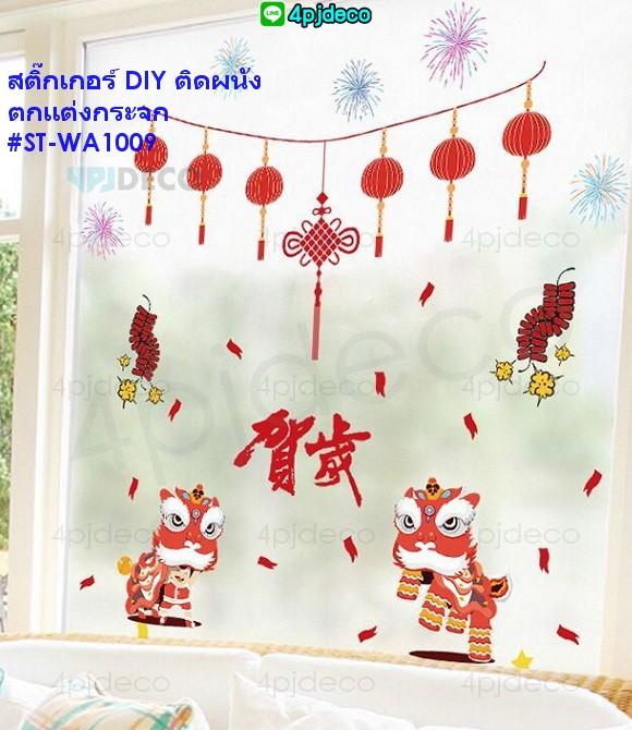 สติ๊กเกอร์ตกแต่งบ้านวันตรุษจีน,สติ้กเกอร์ติดประตูร้านวันปีใหม่,แต่งร้านวันตรุษจีน