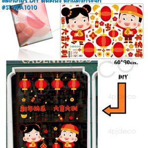 สติ้กเกอร์ร่ำรวยวันตรุษจีนแต่งบ้าน,sticker pvcแต่งบ้านวันตรุษจีน,สติ้กเกอร์ตกแต่งสำนักงานวันตรุษจีน