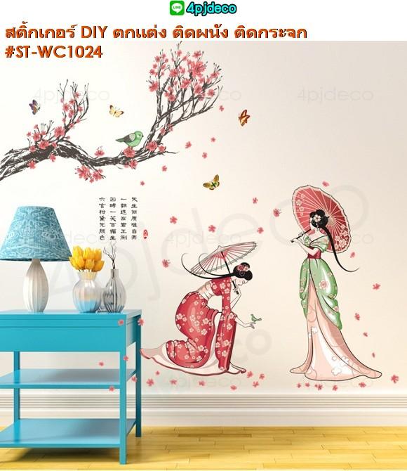 สติ๊กเกอร์ลายรูปวาดสวยๆ,สติ๊กเกอร์ตัวอักษรจีน,สติ๊กเกอร์แต่งร้านสไตล์จีน,สติ้กเกอร์รูปวาดผู้หญิง