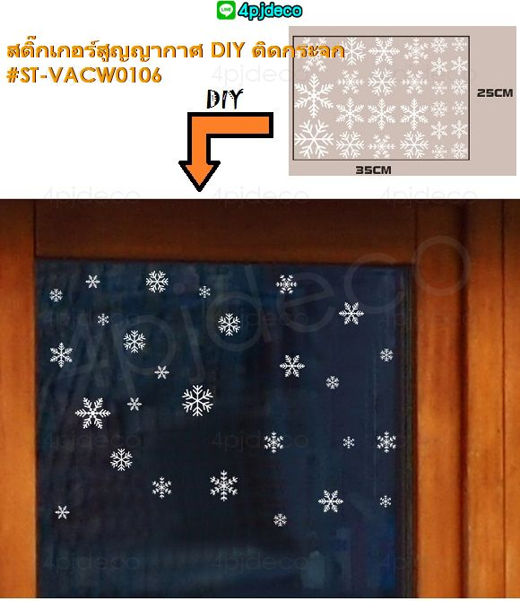 สูญญากาศติดกระจกหน้าร้าน,สติกเก้อลายหิมะสีขาวติดกระจก,ขายสติ้กเกอร์ติดกระจกลายปีใหม่